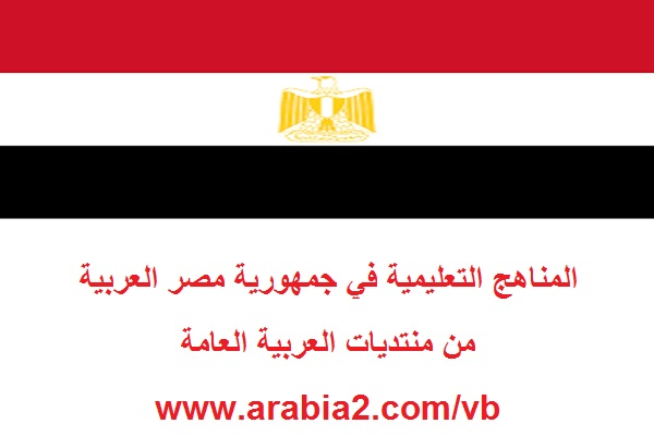 توزيع و اهداف منهج الانجليزي في ملف واحد لكل المراحل الدراسية 2017 المنهاج المصري 1467997921441.jpg