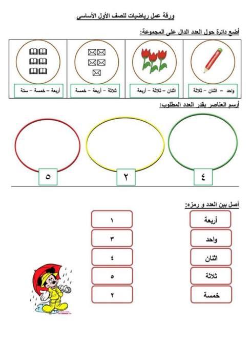 أوراق عمل رياضيات للصف الاول 2017 المنهاج  الفلسطيني 1474833039792.jpg