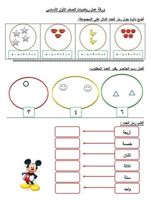 أوراق عمل جديدة في اللغة العربية و الرياضيات و التربية الوطنية و العلوم الحياتية للصف الأول الأساسي