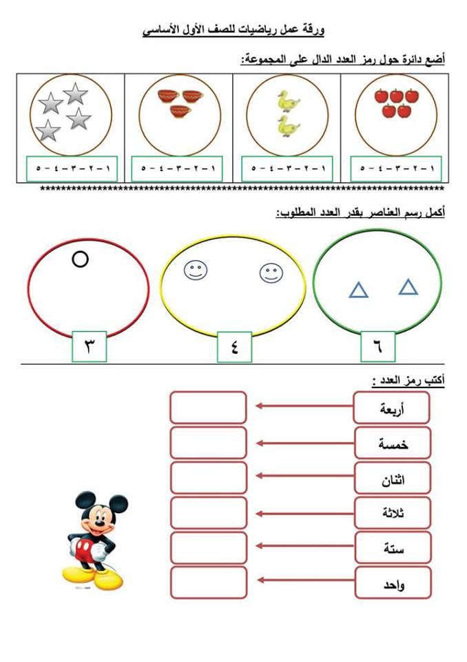 أوراق عمل رياضيات للصف الاول 2017 المنهاج  الفلسطيني 14748330403.jpg