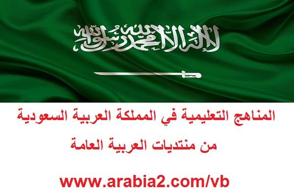 كتاب المعلم لمادة اللغة العربية المستوى الاول النظام الفصلي 1438 هـ 1461835286751.jpg