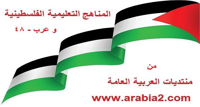 كتب المنهاج الفلسطيني الجديد من الصف الأول حتى الرابع الأساسي 1468865737311.jpg