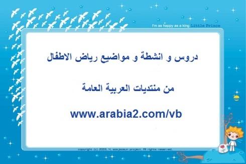 اوراق تلوين تساعد الطفل على تعلم حروف الهجاء رياض الاطفال 1469035680641.jpg