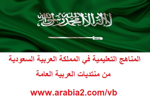 تحضير بالاستراتيجيات اللغة العربية 2 المستوى الثاني النظام الفصلي 1438 هـ بنات 1461835286751.jpg
