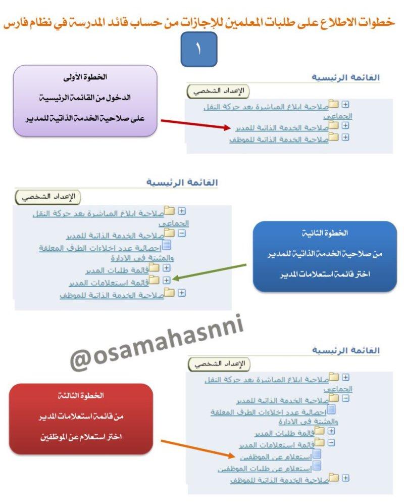 خطوات طباعة طلبات المعلمين للإجازات عبر نظام فارس 1478809332891.jpg