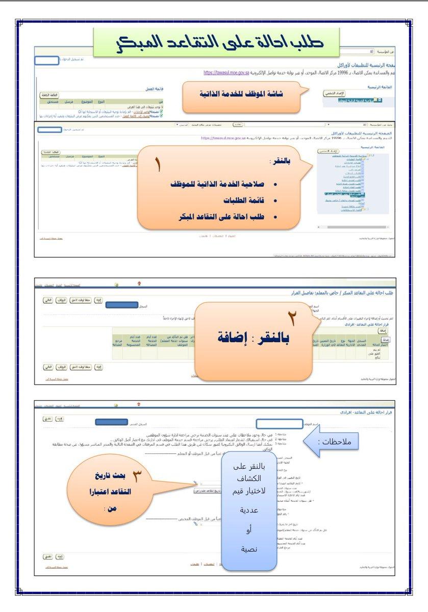 طلب احالة على التقاعد المبكر من نظام فارس 1478811285081.jpg