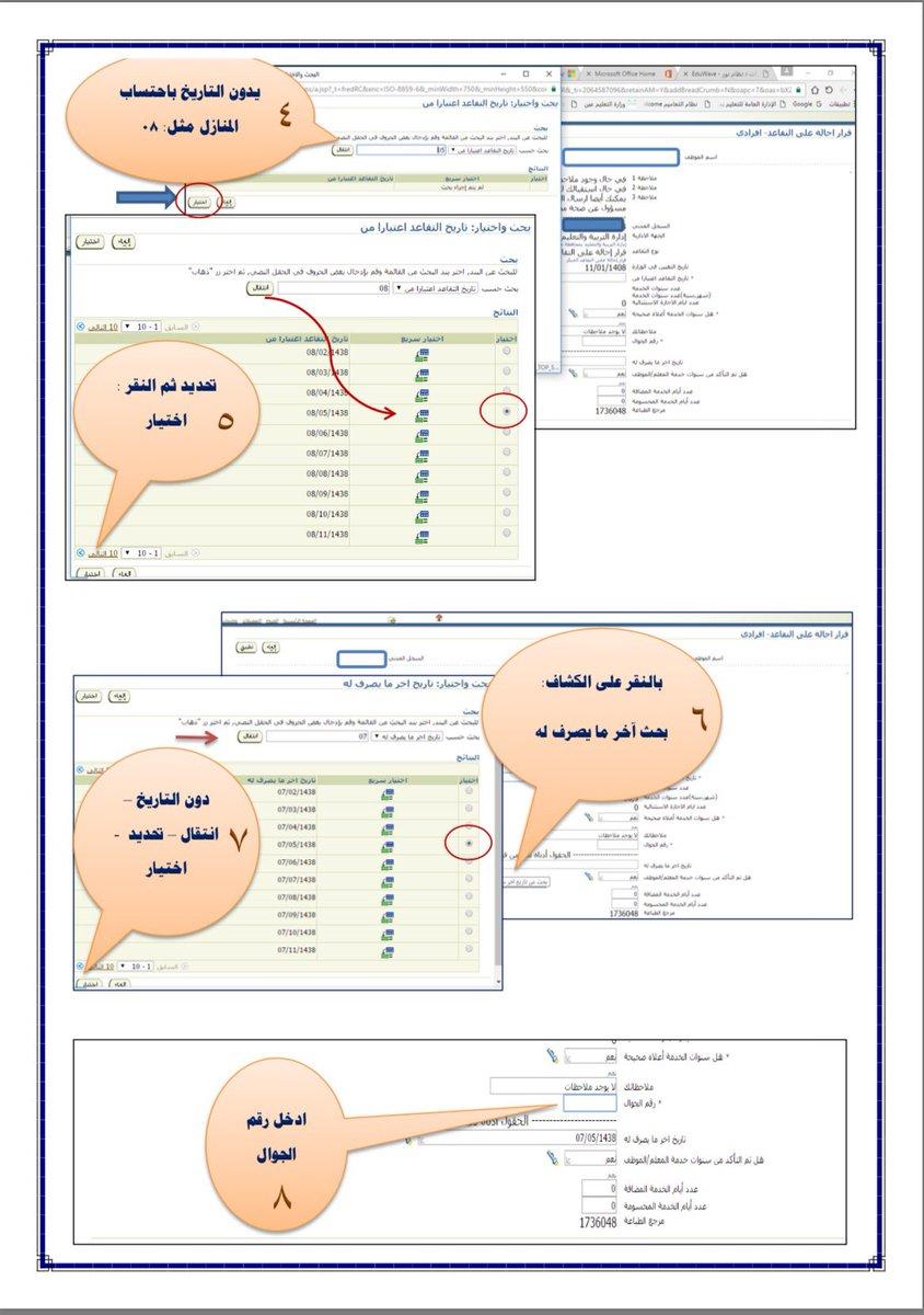 طلب احالة على التقاعد المبكر من نظام فارس 1478811285122.jpg