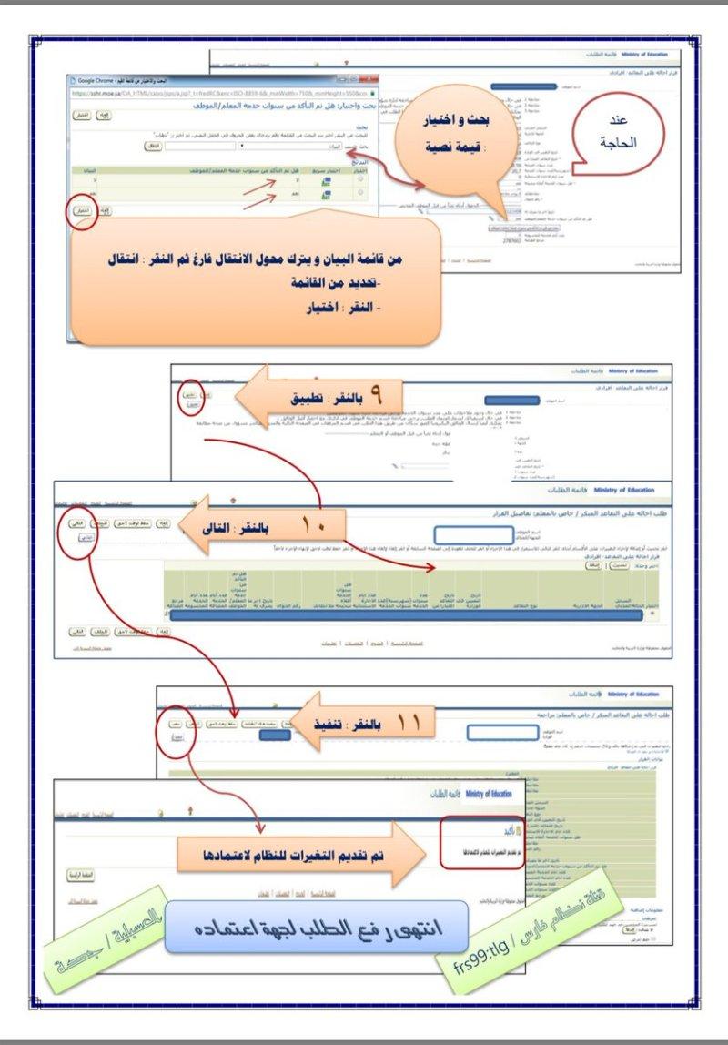 طلب احالة على التقاعد المبكر من نظام فارس 1478811285153.jpg