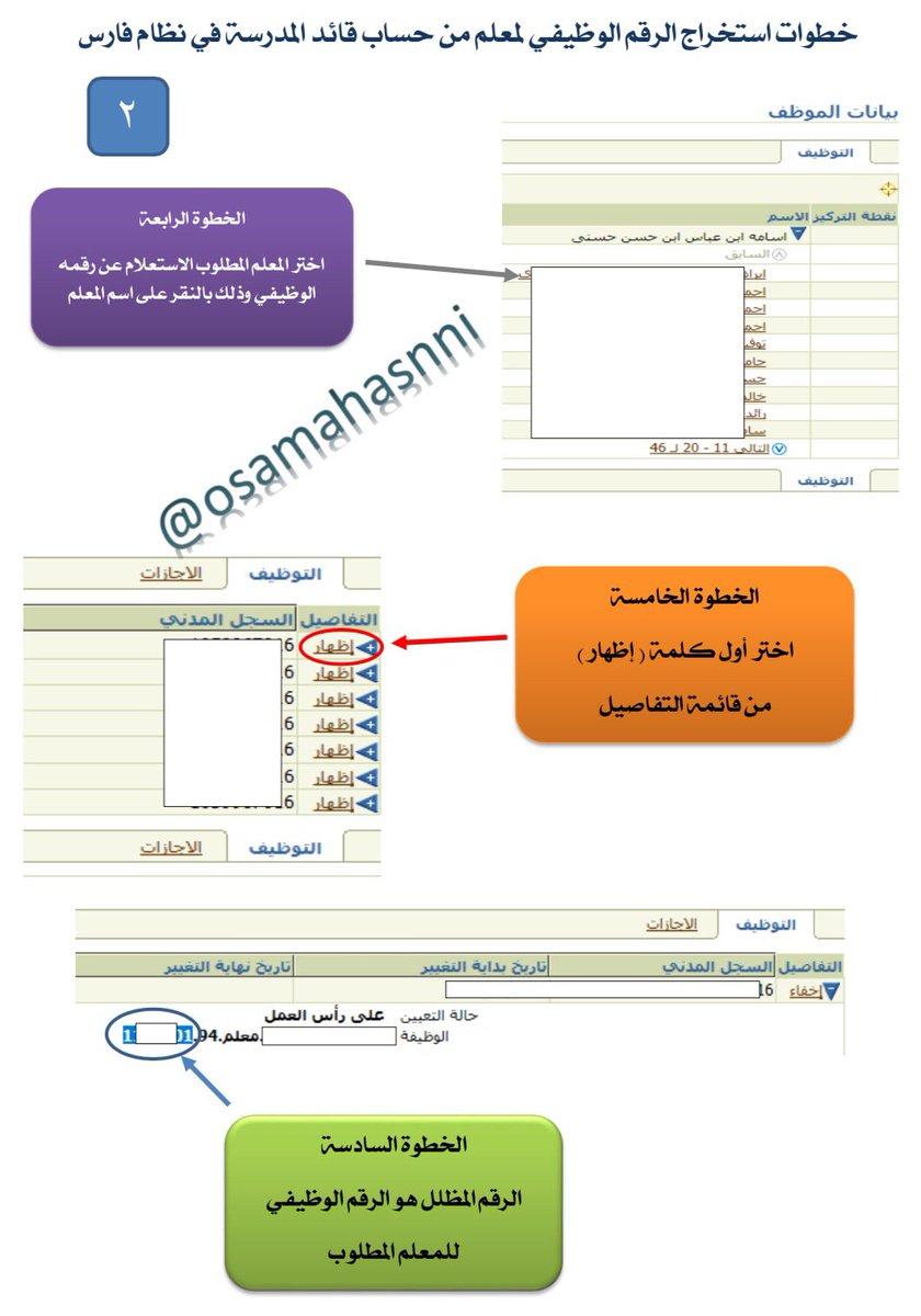 خطوات استخراج الرقم الوظيفي للمعلم من حساب قائد المدرسة في نظام فارس 1478812188862.jpg