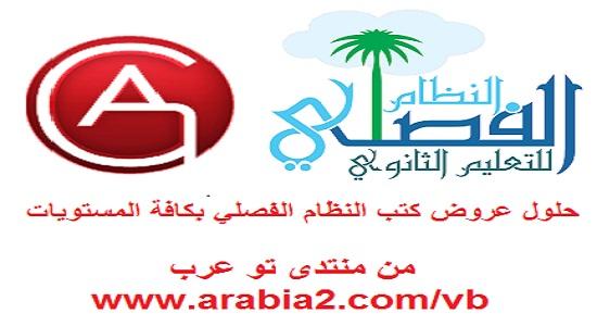 حل كتاب اللغة العربية المستوى السادس النظام الفصلي